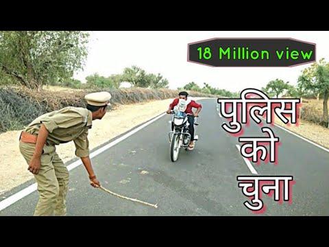 पुलिस को टोपी भाग 2 Rajasthani Comedy 2019