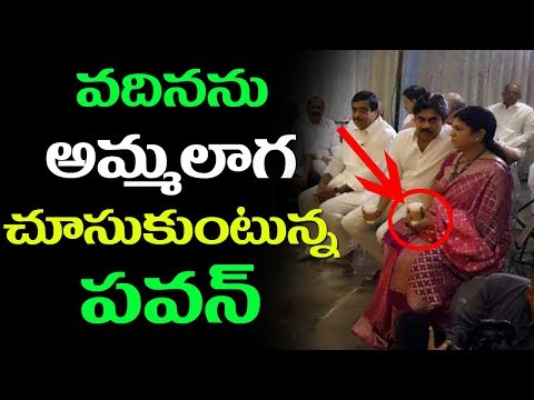 See How Pawan Kalyan Gives Respect To Chiranjeevi Wife Surekha | Pawan Kalyan | Chiranjeevi | TTM