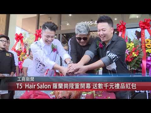 1011 國 T5  Hair Salon 羅蘭崗隆重開幕 送數千元禮品紅包