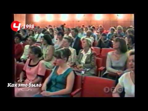 КАК ЭТО БЫЛО: Выпускной бал, 1998