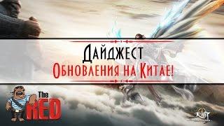 Видео к игре Revelation из публикации: Revelation - Дайджест! Китайские обновления за Сентябрь!