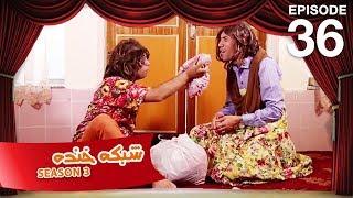Shabake Khanda - S3 - Episode 36