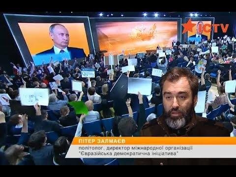 Питер Залмаев (Zalmayev) о пресс-конф. Вл. Путина, ICTV