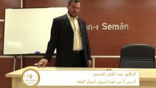 المحاضرة 3 للدكتور عبد القادر الحسين