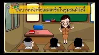 สื่อการเรียนการสอน บทบาทหน้าที่ของสมาชิกในชุมชน ป.3 สังคมศึกษา