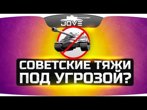 Советские Тяжи Под Угрозой? ● Maus
