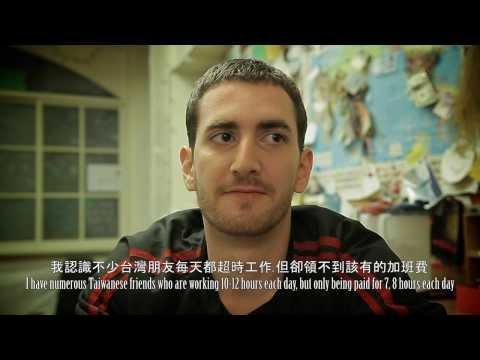 美國人如何看台灣勞工