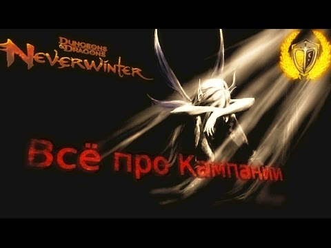 Кампании в Neverwinter онлайн, мини гайд.