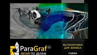 ParaGraf.ru   Презентация на выставке Строительство Тенденции 2016