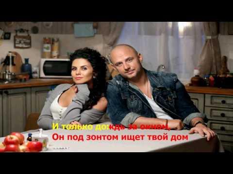 Потап и Настя – Умамы (У мамы)  ( lyrics , текст песни ) (видео)