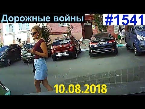 Новая подборка ДТП и аварий за 10.08.2018