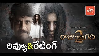 Raju Gari Gadhi 2 Movie Full Review and Rating |  Akkineni Nagarjuna | Samantha | YOYO TV Channel