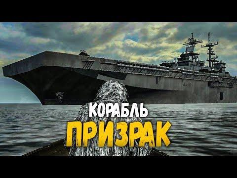 ЗЛОВЕЩИЙ КОРАБЛЬ-ПРИЗРАК - DayZ Namalsk #24