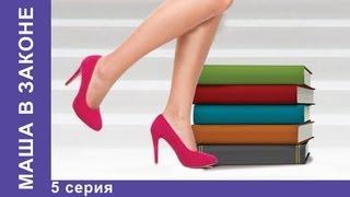 Маша в Законе. Сериал. 5 Серия. StarMedia. Лирическая Комедия. 2012