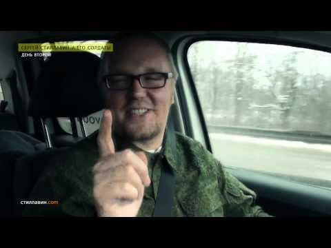 Видеоблог: Стиллавин и солдаты: День второй - DomaVideo.Ru