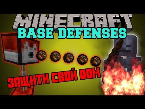Base Defense [1.7.2] / Моды для Майнкрафт / Minecraft Inside