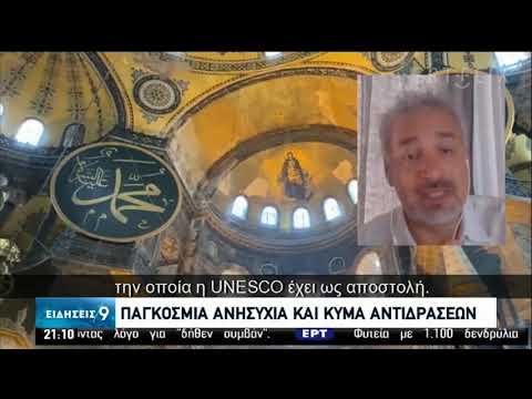 Κύμα διεθνών αντιδράσεων για τη μετατροπή της Αγίας Σοφίας σε τζαμί | 11/07/20 | ΕΡΤ