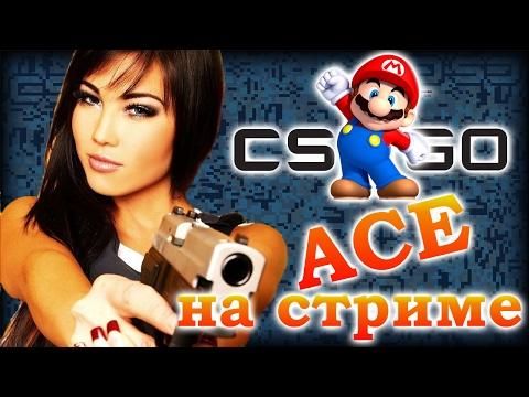 Counter-Strike GO - #158 - ACE (стрим Гном В Кубе)