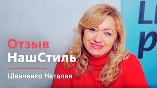 Шевченко Наталия, руководитель в «Наш Стиль» — Отзыв о LivePage