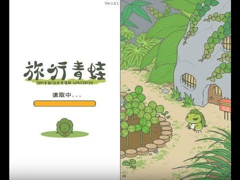 《旅行青蛙中文版》下載教學與13種新道具功能!【爆紅放置型手機遊戲】