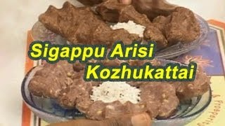 Indian Cuisine | Tamil Food | Red Rice Flour Kozhukattai | Sigappu Arisi Kozhukattai