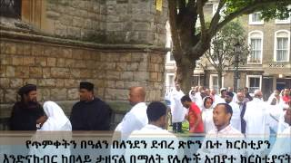 Reese Adbarat London Debre Tsion Do You Remember This?የመስቀሉ ስር ቁማርተኞች!