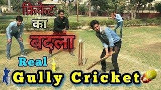 Video ||Real Gully Cricket||cricket ka badlaa|| short film by NEXTLEVEL|| MP3, 3GP, MP4, WEBM, AVI, FLV Mei 2018