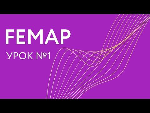 Siemens Femap: Урок 1. Линейный анализ потери устойчивости кронштейна