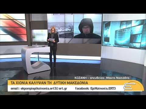 Χιονισμένη και η Δυτική Μακεδονία | 03/01/2019 | ΕΡΤ