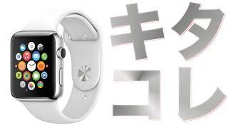 Apple Watchどれ選べばいいの?→まとめたのでどうぞ。