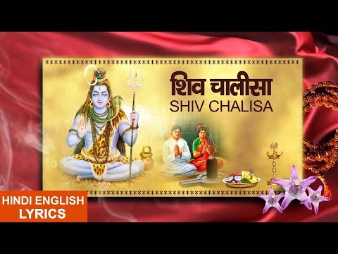 Video महाशिवरात्रि Special शिव चालीसा, Shiv Chalisa I FULL HD VIDEO I Hindi English Lyrics, SURESH WADKAR download in MP3, 3GP, MP4, WEBM, AVI, FLV January 2017