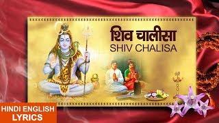 महाशिवरात्रि Special शिव चालीसा, Shiv Chalisa I FULL HD VIDEO I Hindi English Lyrics, SURESH WADKAR