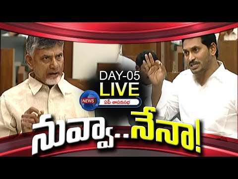 Recorded Live : Ap Assembly Sessions | Cm Ys Jagan | Chandrababu | Acchemnaidu