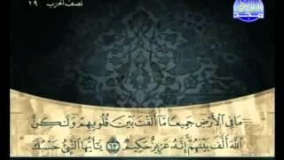 المصحف الكامل   10 للمقرئ علي بن عبد الرحمن الحذيفي