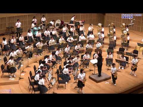 精華西中学校 ブラスコンサート2018吹奏楽祭京都