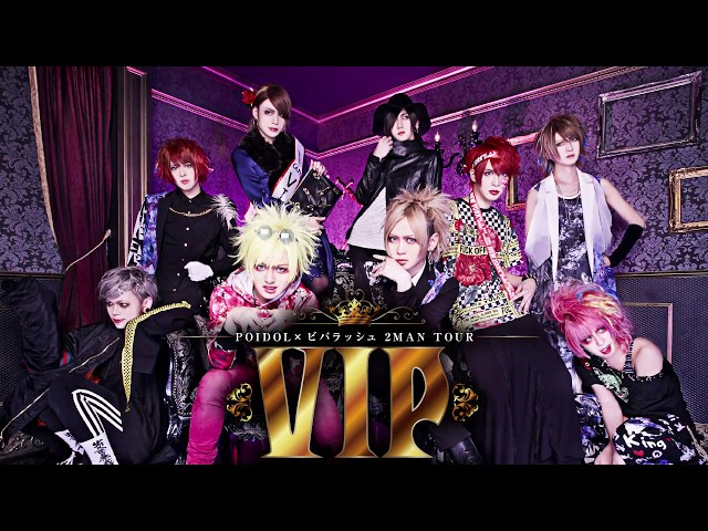 『ビバラッシュ×POIDOL』2MAN TOUR「V.I.P」