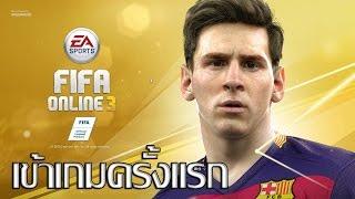 Fifa Online 3 - เข้าเกมครั้งแรกกับเอนจิ้นตัวใหม่, fifa online 3, fo3, video fifa online 3