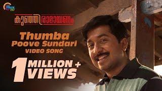 Thumba Poove Sundari Song Video From Kunjiramayanam