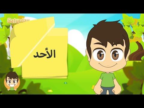 Learn the Weekdays in Arabic for kids - تعلم أيام الأسبوع بالعربية للأطفال
