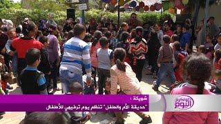 حديقة الأم والطفل تنظم يوم ترفيهي للأطفال بمناسبة يومي الطفل والأسير