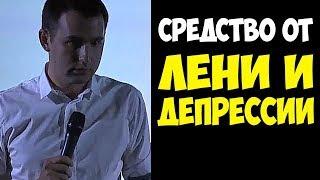 Средство от ЛЕНИ и ДЕПРЕССИИ! Михаил Дашкиев и Петр Осипов   Бизнес Молодость