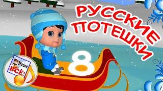Русские потешки. 8 мульт-выпуск