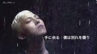Video without you  결국/キョルグク/結局 G-dragon  【日本語字幕】 MP3, 3GP, MP4, WEBM, AVI, FLV September 2018
