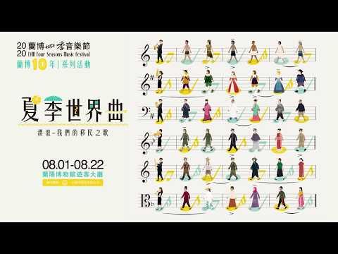 2020蘭博四季音樂節:夏季世界曲 promo影片