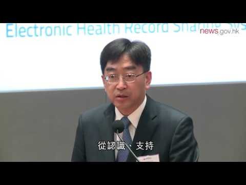 政府推出电子健康纪录互通系统