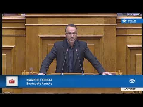 Ι.Γκιόκας (Εισηγητής ΚΚΕ) (Αναθεώρηση Συντάγματος) (12/02/2019)