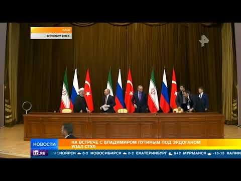На саммите в Сочи у Эрдогана упало кресло (видео)