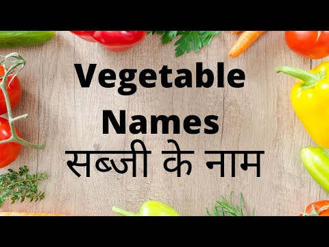 Vegetables Name With Pictures For Children In English & Hindi