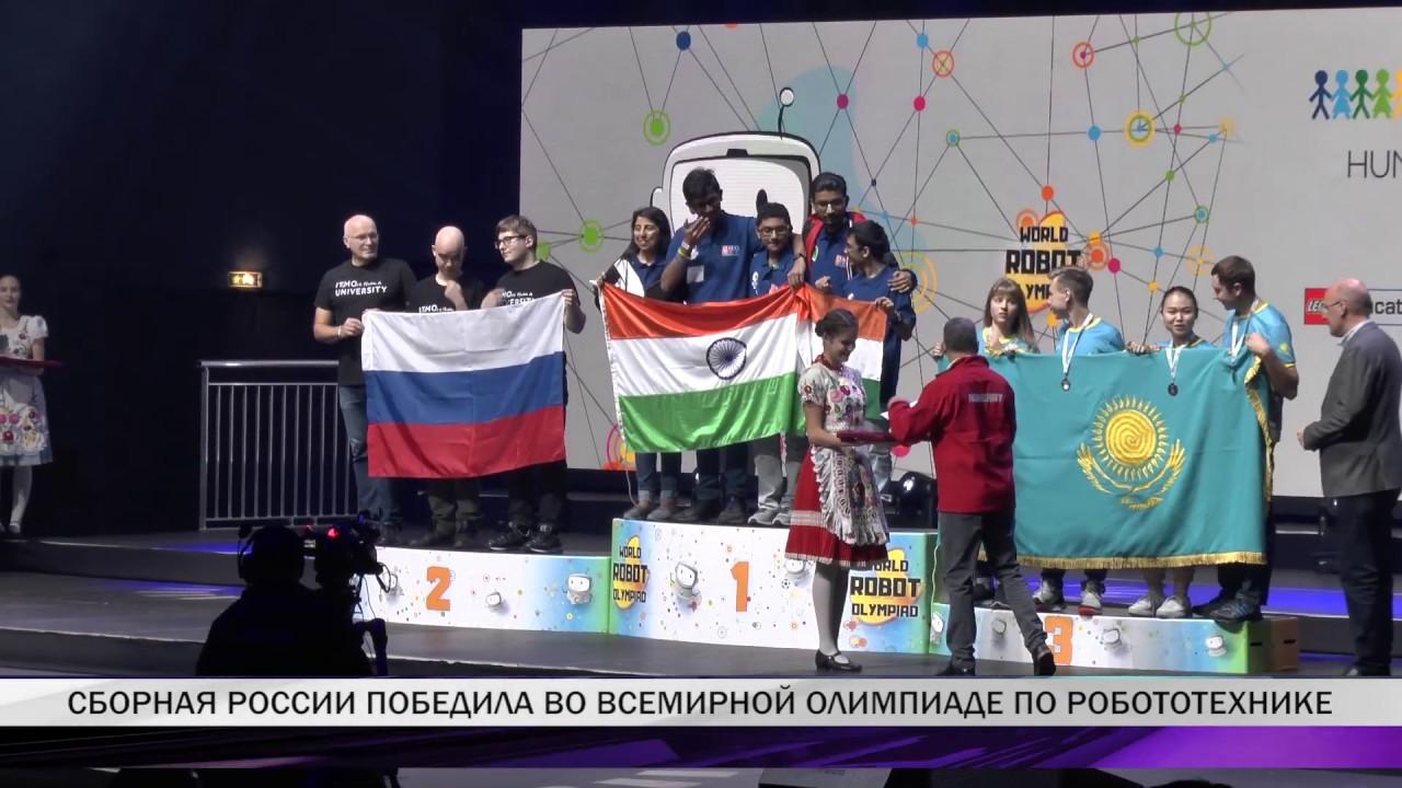 Сборная России победила во Всемирной олимпиаде по робототехнике