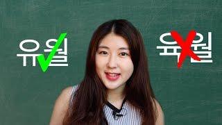 Learn Korean: Months 안녕하세요! 한국어를 쉽고 재미있게 가르치는 한국언니예요. Hello! This is Korean Unnie that makes learning Korean fun and easy.